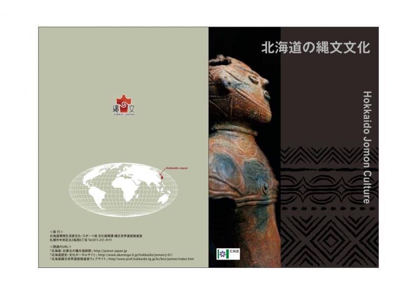 ストーリーブック「北海道の縄文文化」