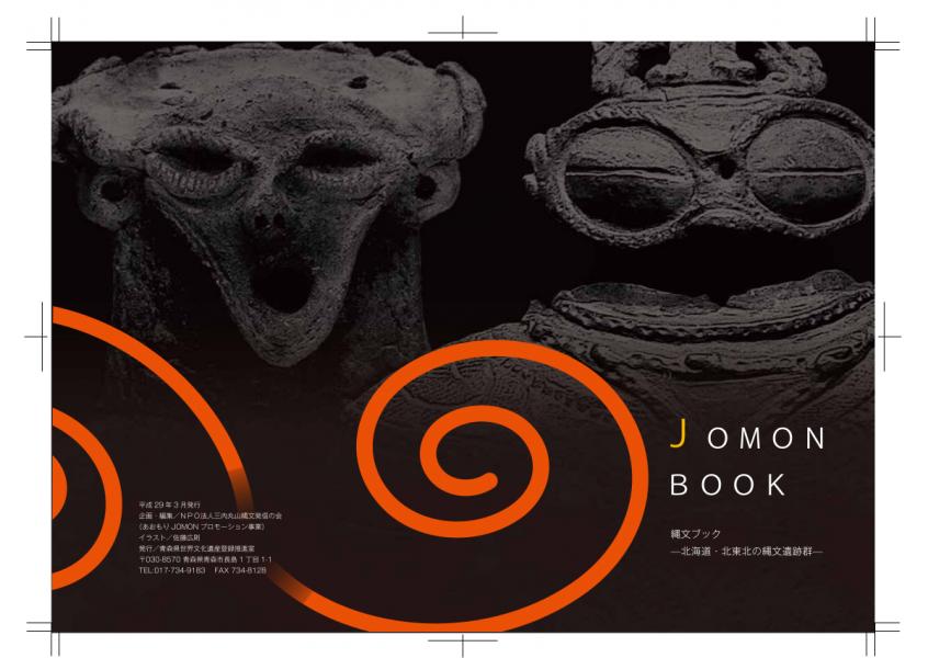 JOMON BOOK-北海道・北東北の縄文遺跡群-(日本語)