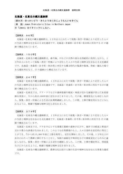 北海道・北東北の縄文遺跡群 説明文例(日本語統合版)