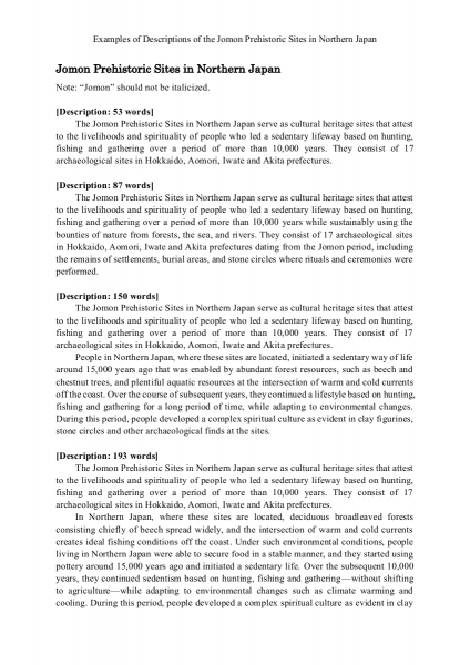 北海道・北東北の縄文遺跡群 説明文例(英語統合版)