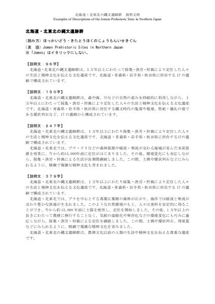 北海道・北東北の縄文遺跡群 説明文例(日本語・英語併記版)