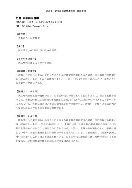大平山元遺跡 説明文例