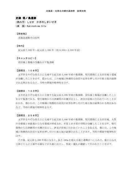 垣ノ島遺跡 説明文例