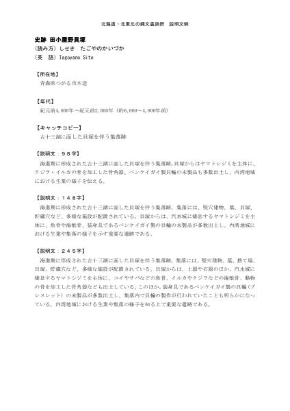 田小屋野貝塚 説明文例