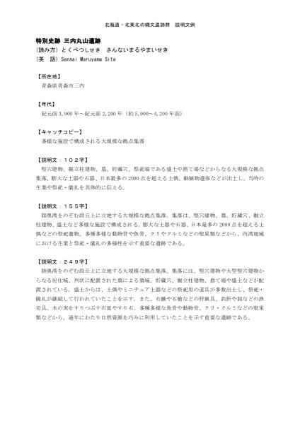 三内丸山遺跡 説明文例