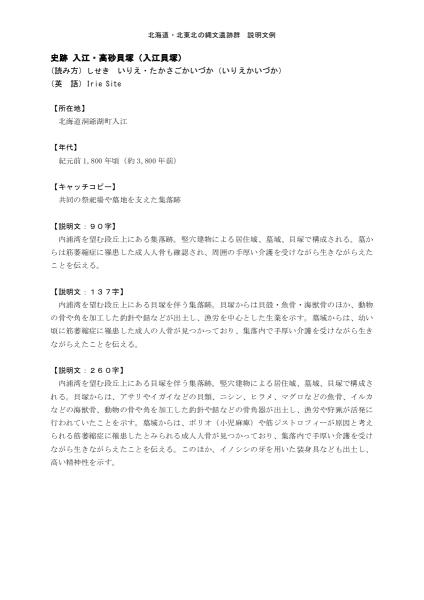 入江貝塚 説明文例