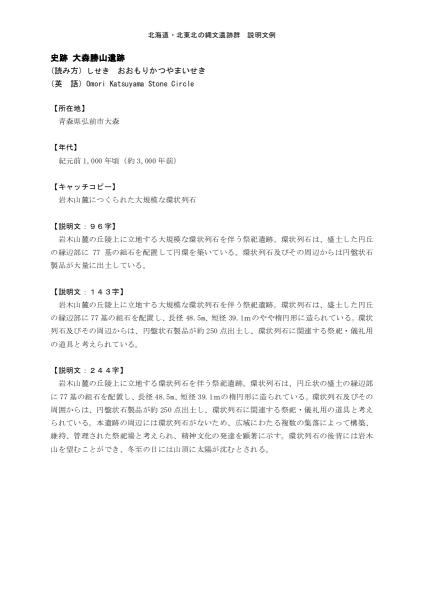 大森勝山遺跡 説明文例