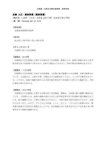 高砂貝塚 説明文例