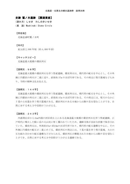 鷲ノ木遺跡 説明文例