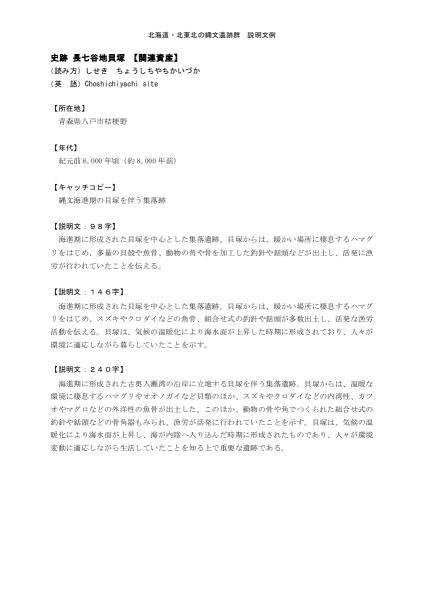 長七谷地貝塚 説明文例
