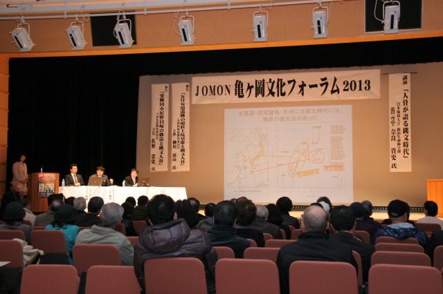 Jomon Kamegaoka Forum