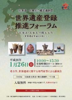 0126東京フォーラムチラシ