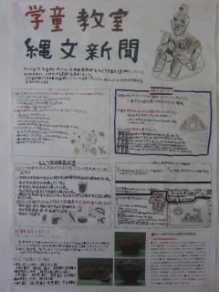 学童教室縄文新聞