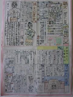縄文の歴史新聞