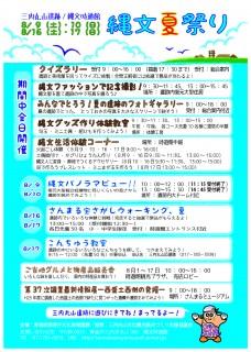 H26縄文夏祭り