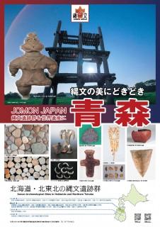 JOMON JAPAN 青森