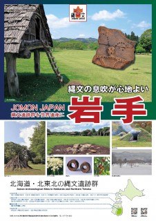 JOMON JAPAN 岩手