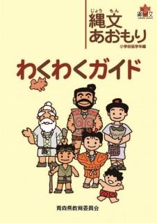 『わくわくガイド』 (小学校低学年編)