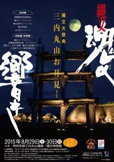 三内丸山お月見コンサートチラシ
