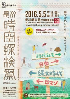 是川時空探検祭! チラシ