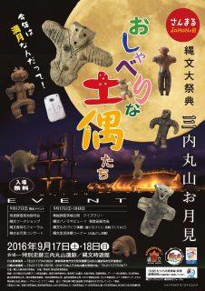縄文大祭典チラシ
