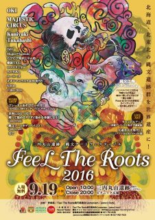 Feel The Roots 2016チラシ