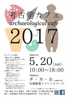 考古学カフェ2017チラシ