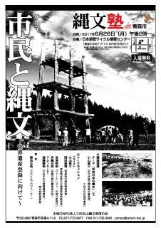 縄文塾in青森市チラシ