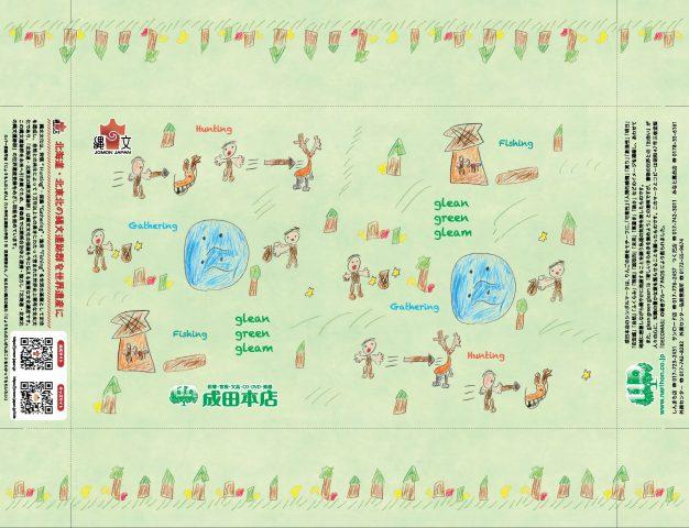縄文遺跡群オリジナルブックカバー