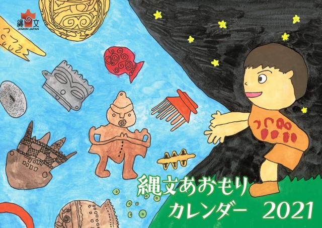 縄文あおもりカレンダー2021 表紙