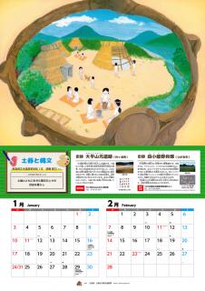 縄文あおもりカレンダー2021 1月・2月