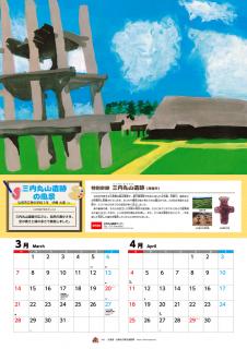 縄文あおもりカレンダー2021 3月・4月