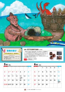縄文あおもりカレンダー2021 5月・6月