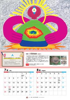 縄文あおもりカレンダー2021 7月・8月