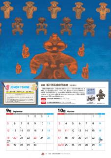 縄文あおもりカレンダー2021 9月・10月