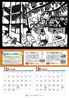 縄文あおもりカレンダー2021 11月・12月