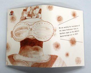 縄文遺跡群オリジナルブックカバー2021