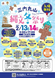 三内丸山縄文冬祭り2021チラシ
