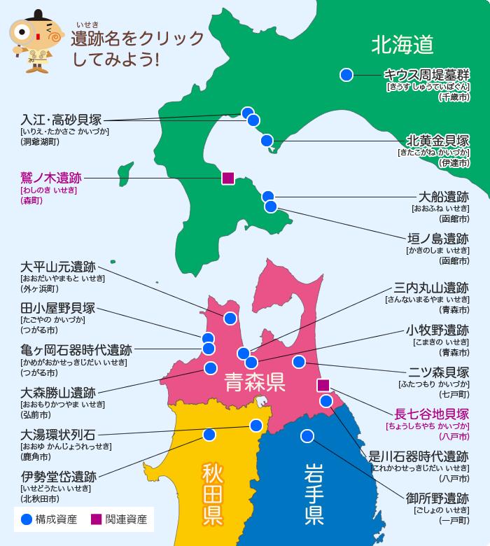 縄文遺跡群MAP