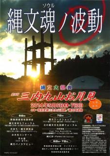 縄文大祭典 三内丸山お月見チラシ