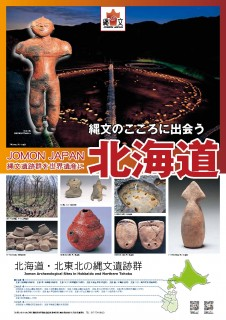 JOMON JAPAN 北海道