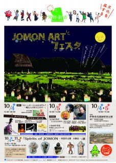 JOMON ART FESTA ポスター(PDF 1.07MB)