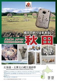 JOMON JAPAN 秋田