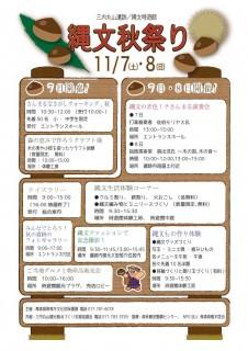 縄文秋祭りポスター