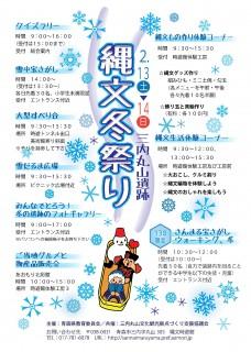 縄文冬祭り