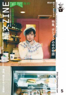縄文ZINE表紙