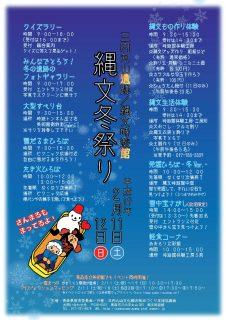 縄文冬祭りチラシ