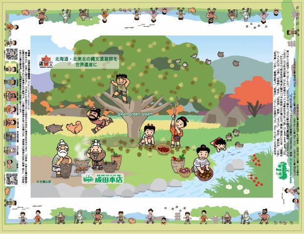 青森県版縄文遺跡群オリジナルブックカバー広告