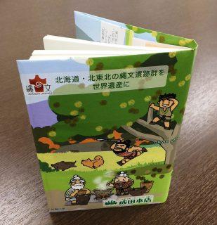 青森県版ブックカバー