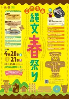 縄文春祭りチラシ